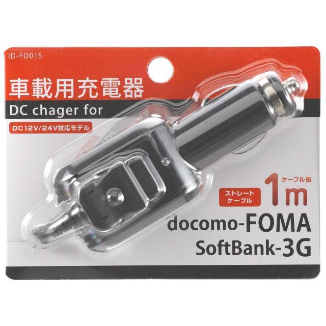 FOMA,3G用DC充電器